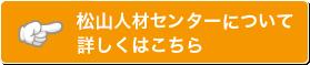 松山人材センターについて詳しくはこちら